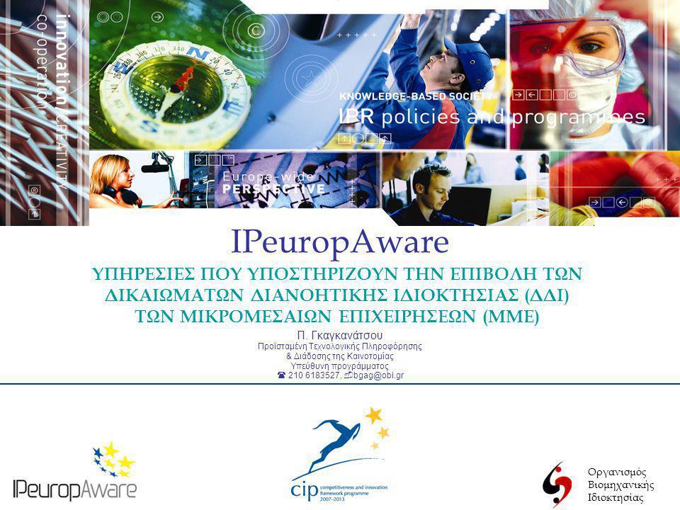 Οργανισμός Βιομηχανικής Ιδιοκτησίας ΥΠΟΣΤΗΡΙΚΤΙΚΕΣ ΥΠΗΡΕΣΙΕΣ ΕΠΙΒΟΛΗΣ ΤΩΝ ΔΔΙ Το κέντρο CSES (Centre for Strategy & Evaluation Services) κάτω από το IPeuropAware συνέταξε κατάλογο για Υποστηρικτικές υπηρεσίες επιβολής των ΔΔΙ για τις ΜΜΕ που κυρίως περιγράφει τις ανάγκες των ΜΜΕ και όχι τι παρέχουν τα Εθνικά Γραφεία ΔΕ & Σημάτων Η δομή των υποστηρικτικών υπηρεσιών είναι σε 4 επίπεδα Kenneth Wright,, Danish Patent & Trademark Office Λειτουργικές Υπηρεσίες Στρατηγικές Υπηρεσίες Επαγγελματισμός Καινοτομία