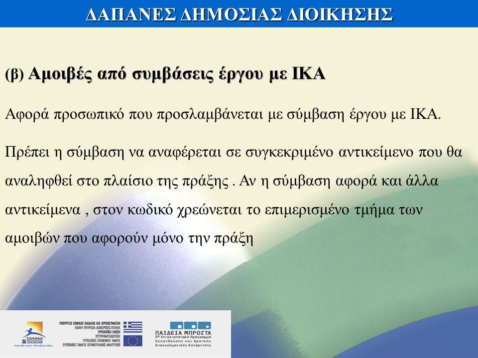 ΔΑΠΑΝΕΣ ΔΗΜΟΣΙΑΣ ΔΙΟΙΚΗΣΗΣ Αμοιβές από συμβάσεις έργου με ΙΚΑ (β) Αμοιβές από συμβάσεις έργου με ΙΚΑ Αφορά προσωπικό που προσλαμβάνεται με σύμβαση έργ