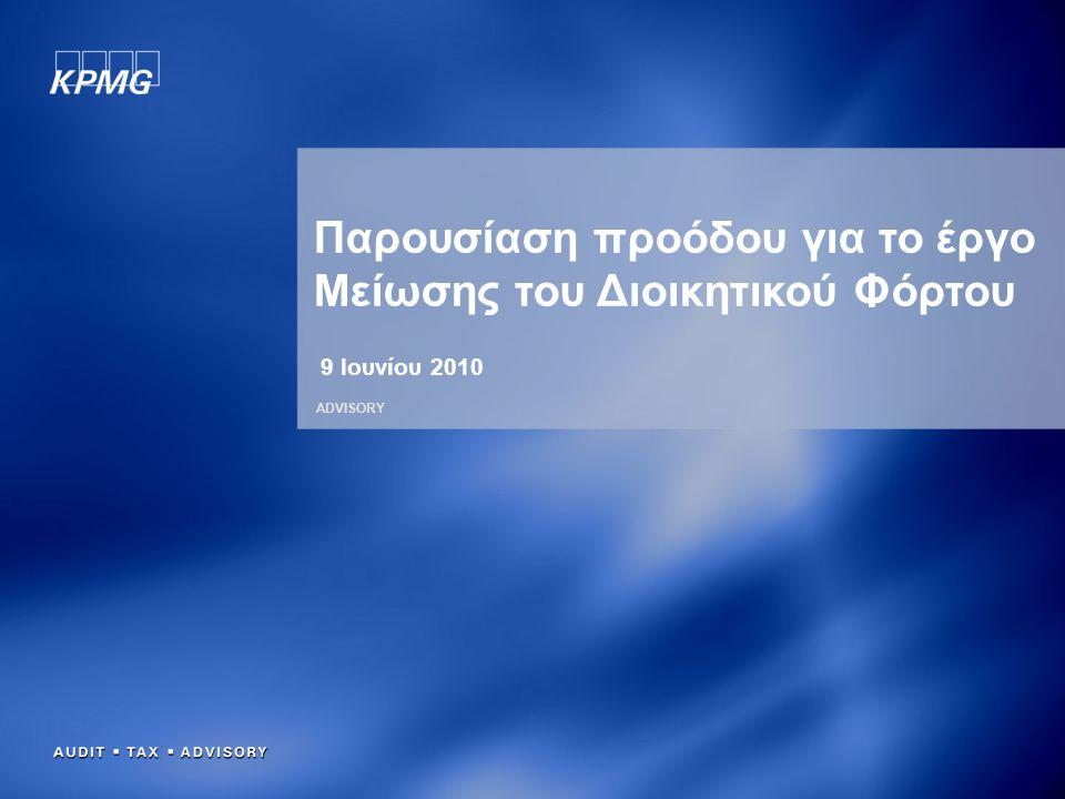 ADVISORY Παρουσίαση προόδου για το έργο Μείωσης του Διοικητικού Φόρτου 9 Ιουνίου 2010