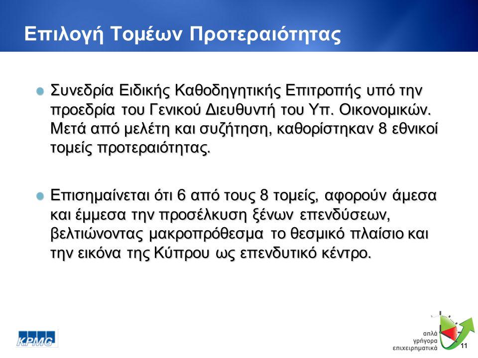 11 Επιλογή Τομέων Προτεραιότητας Συνεδρία Ειδικής Καθοδηγητικής Επιτροπής υπό την προεδρία του Γενικού Διευθυντή του Υπ.