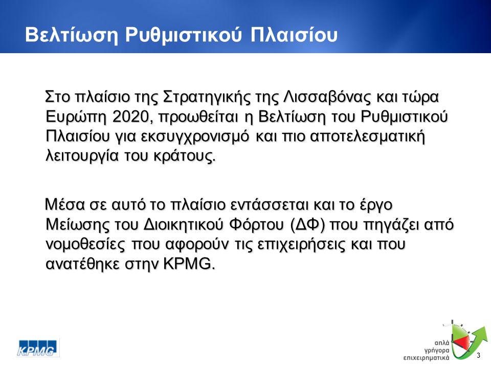 3 Βελτίωση Ρυθμιστικού Πλαισίου Στο πλαίσιο της Στρατηγικής της Λισσαβόνας και τώρα Ευρώπη 2020, προωθείται η Βελτίωση του Ρυθμιστικού Πλαισίου για εκσυγχρονισμό και πιο αποτελεσματική λειτουργία του κράτους.