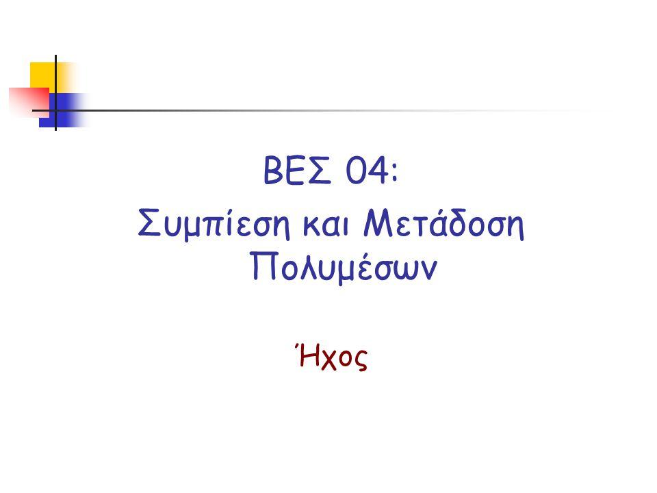 ΒΕΣ 04: Συμπίεση και Μετάδοση Πολυμέσων Ήχος