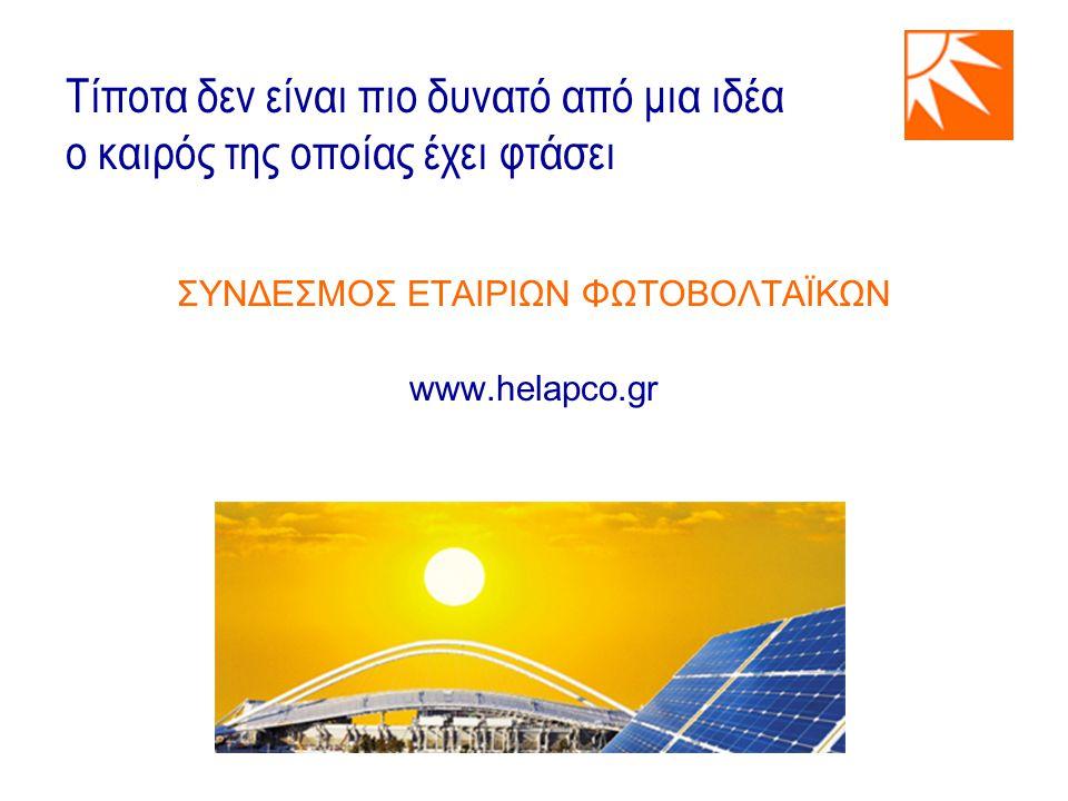 Τίποτα δεν είναι πιο δυνατό από μια ιδέα ο καιρός της οποίας έχει φτάσει ΣΥΝΔΕΣΜΟΣ ΕΤΑΙΡΙΩΝ ΦΩΤΟΒΟΛΤΑΪΚΩΝ www.helapco.gr