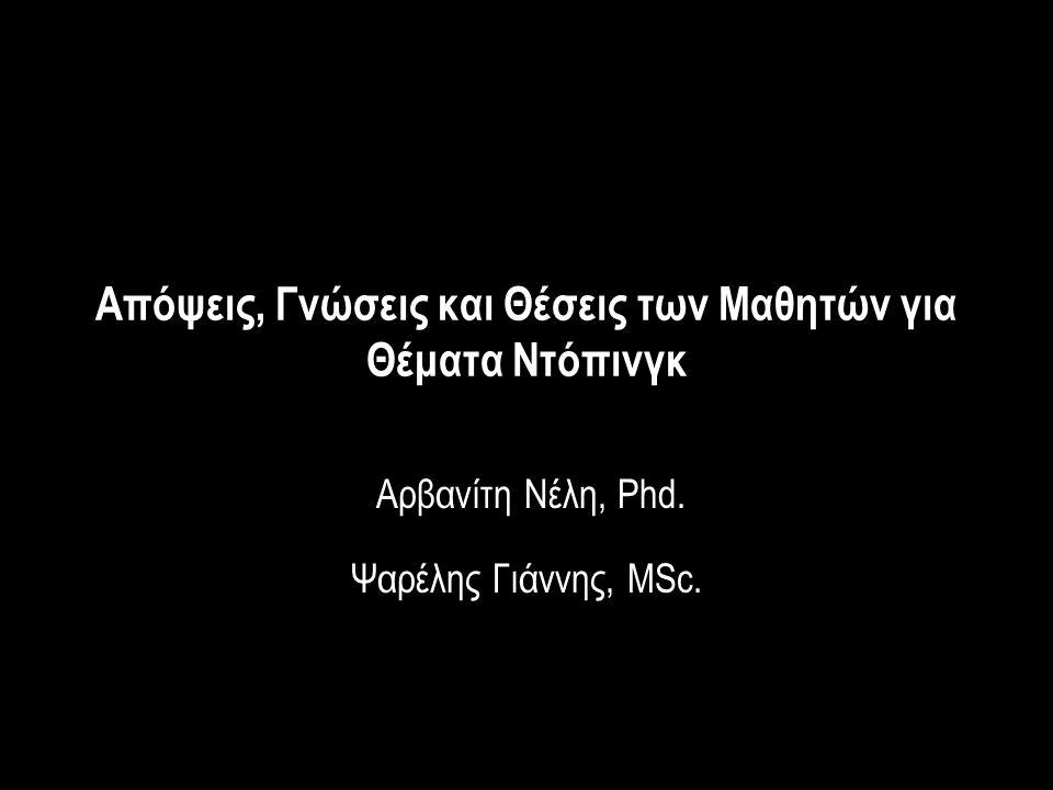Απόψεις, Γνώσεις και Θέσεις των Μαθητών για Θέματα Ντόπινγκ Αρβανίτη Νέλη, Phd. Ψαρέλης Γιάννης, MSc.