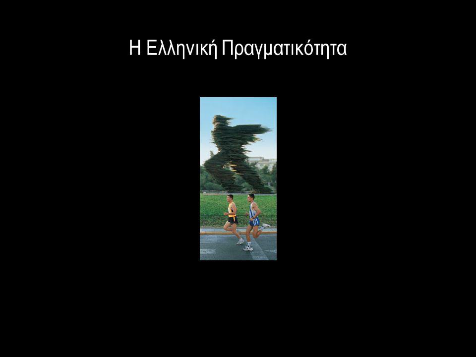 Η Ελληνική Πραγματικότητα