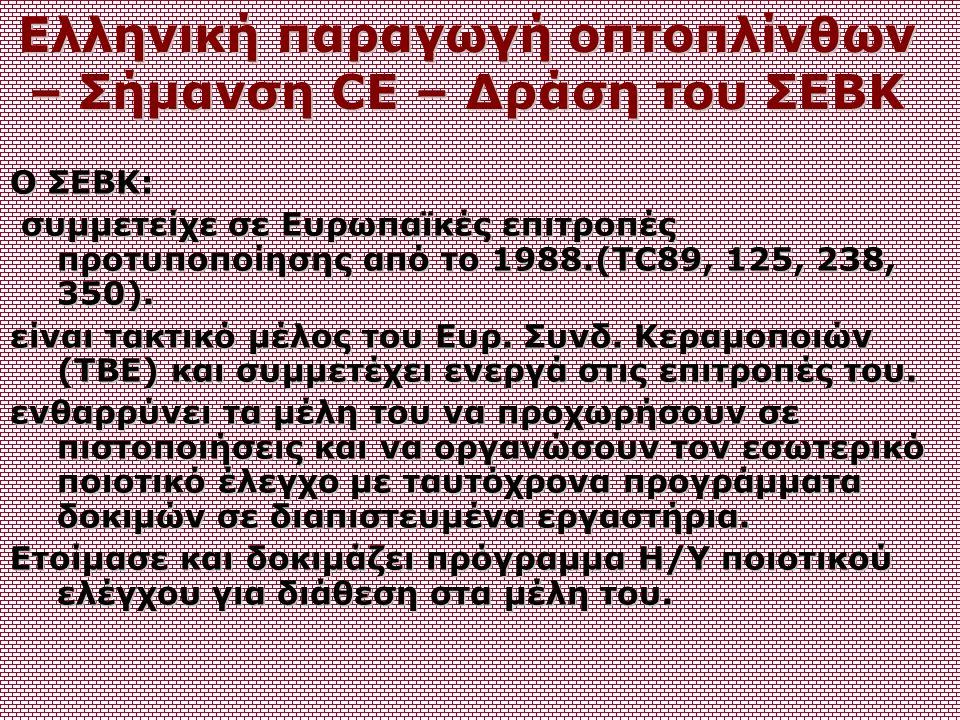 Ελληνική παραγωγή οπτοπλίνθων – Σήμανση CE – Δράση του ΣΕΒΚ Ο ΣΕΒΚ: συμμετείχε σε Ευρωπαϊκές επιτροπές προτυποποίησης από το 1988.(TC89, 125, 238, 350