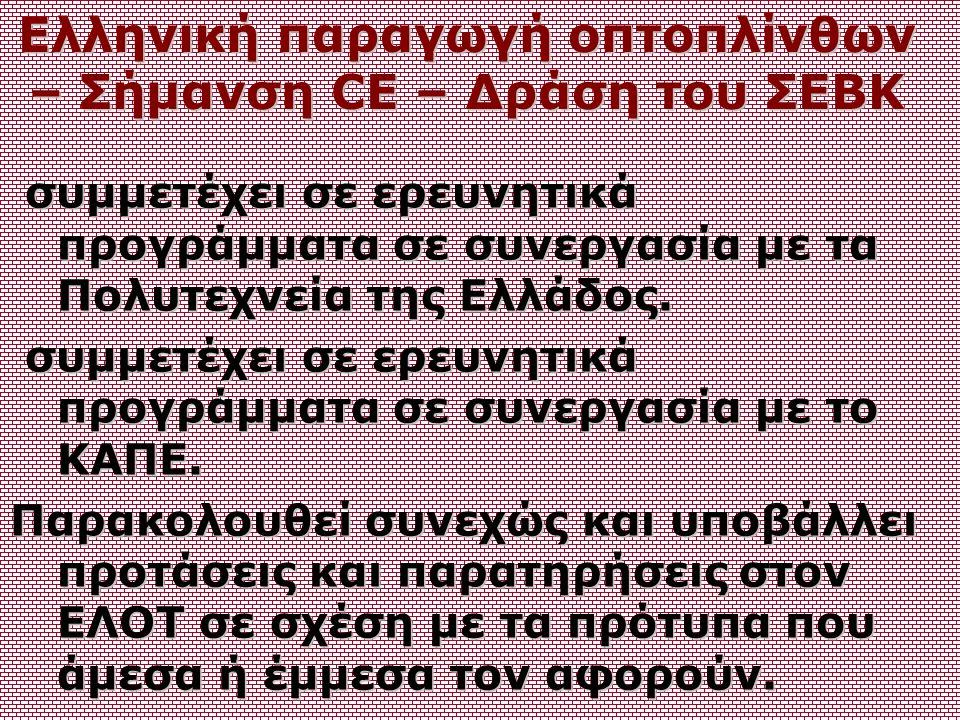 Ελληνική παραγωγή οπτοπλίνθων – Σήμανση CE – Δράση του ΣΕΒΚ συμμετέχει σε ερευνητικά προγράμματα σε συνεργασία με τα Πολυτεχνεία της Ελλάδος. συμμετέχ