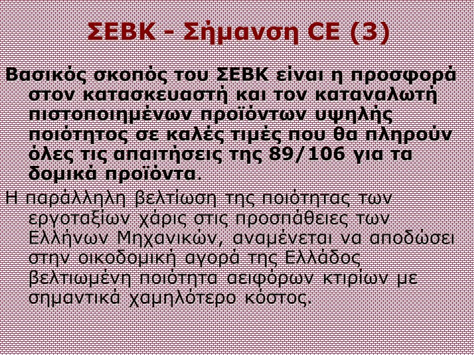 ΣΕΒΚ - Σήμανση CE (3) Βασικός σκοπός του ΣΕΒΚ είναι η προσφορά στον κατασκευαστή και τον καταναλωτή πιστοποιημένων προϊόντων υψηλής ποιότητος σε καλές