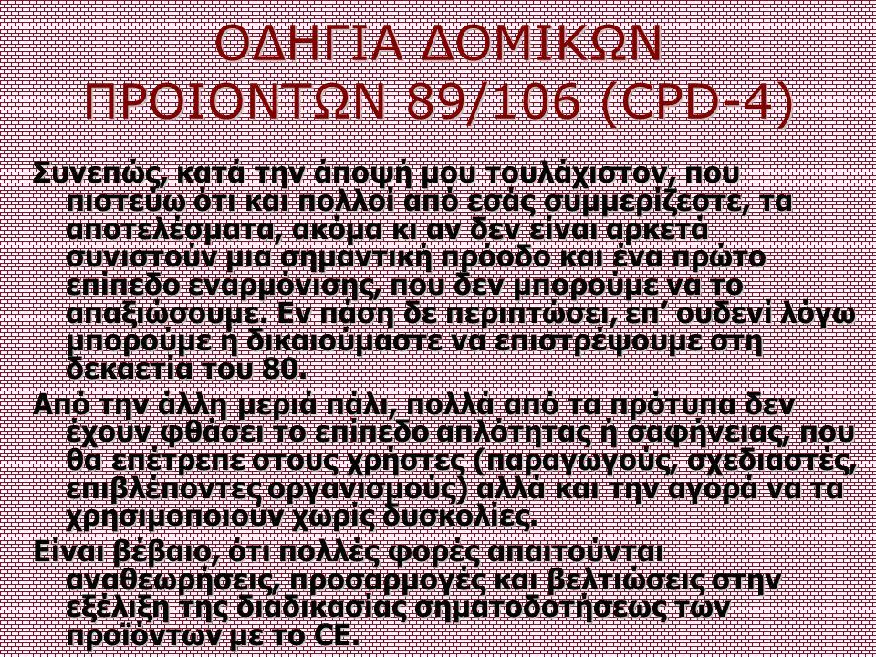 ΟΔΗΓΙΑ ΔΟΜΙΚΩΝ ΠΡΟΙΟΝΤΩΝ 89/106 (CPD-4) Συνεπώς, κατά την άποψή μου τουλάχιστον, που πιστεύω ότι και πολλοί από εσάς συμμερίζεστε, τα αποτελέσματα, ακ