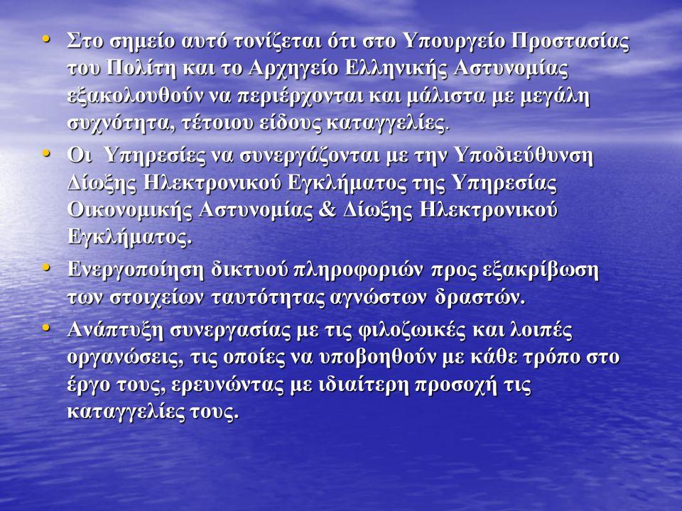 • Στο σημείο αυτό τονίζεται ότι στο Υπουργείο Προστασίας του Πολίτη και το Αρχηγείο Ελληνικής Αστυνομίας εξακολουθούν να περιέρχονται και μάλιστα με μεγάλη συχνότητα, τέτοιου είδους καταγγελίες.