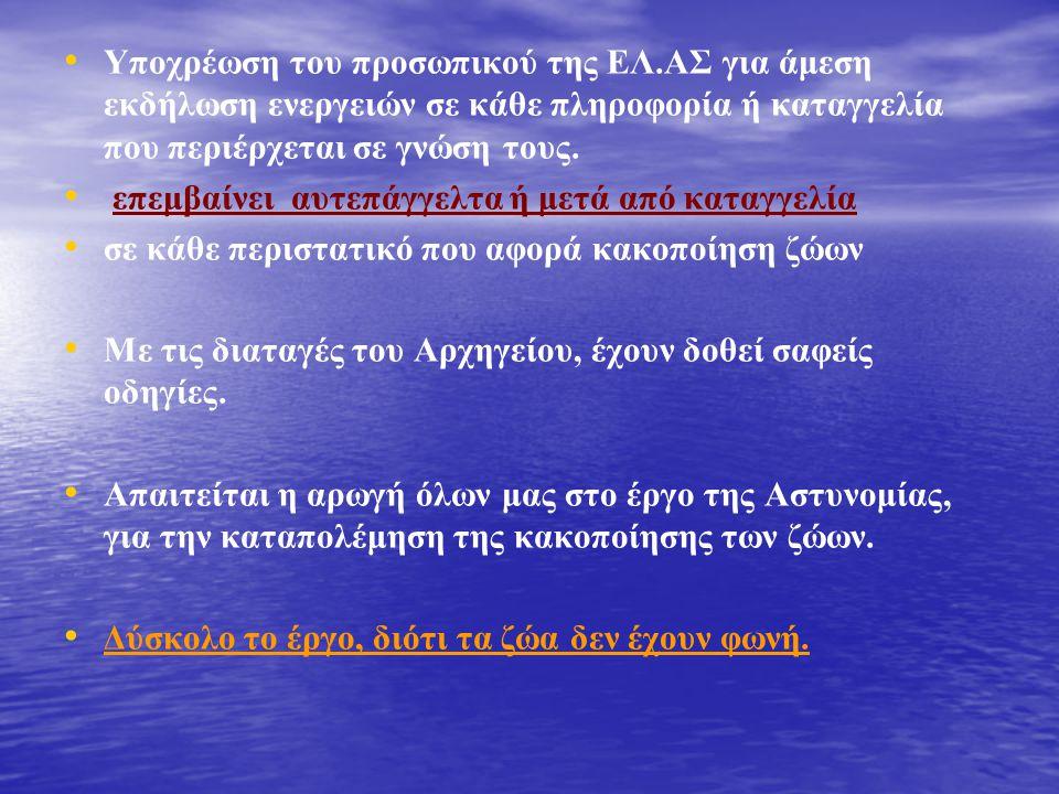 • • Υποχρέωση του προσωπικού της ΕΛ.ΑΣ για άμεση εκδήλωση ενεργειών σε κάθε πληροφορία ή καταγγελία που περιέρχεται σε γνώση τους.