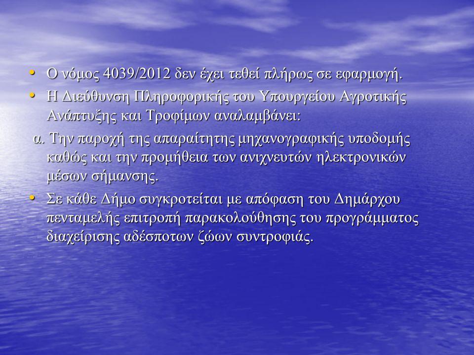 • Ο νόμος 4039/2012 δεν έχει τεθεί πλήρως σε εφαρμογή.