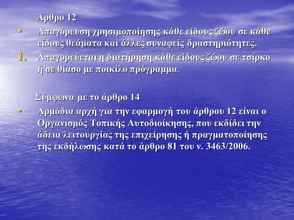 Άρθρο 12 Άρθρο 12 • Απαγόρευση χρησιμοποίησης κάθε είδους ζώου σε κάθε είδους θεάματα και άλλες συναφείς δραστηριότητες.