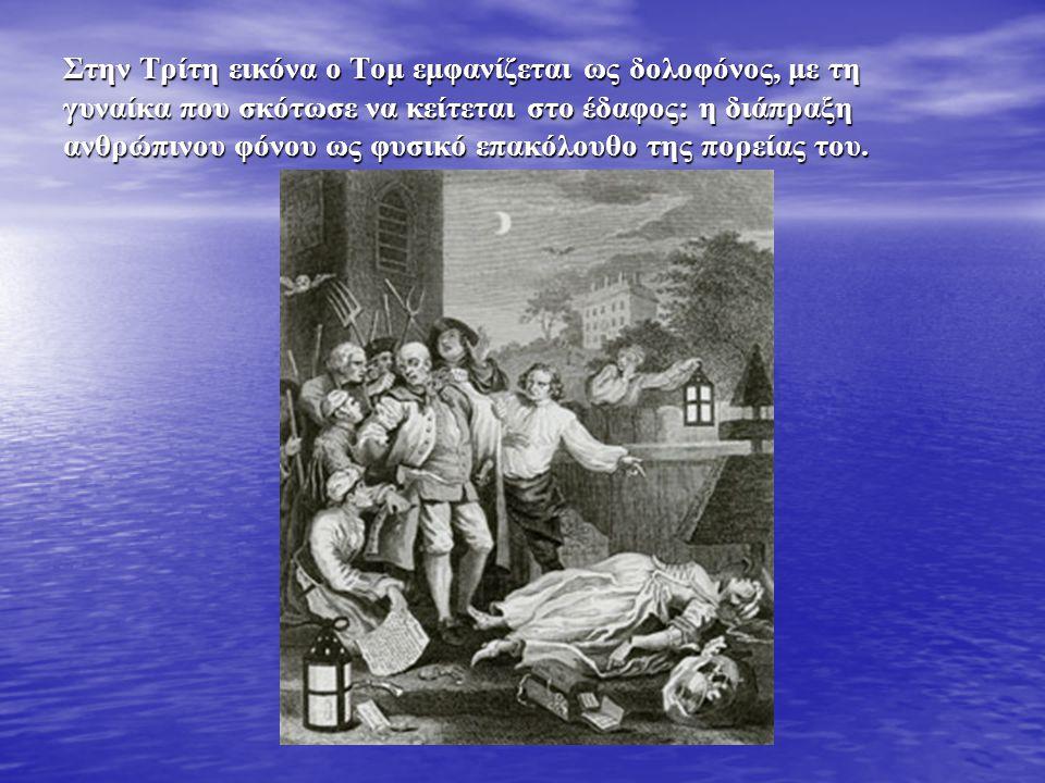 Στην Τρίτη εικόνα ο Τομ εμφανίζεται ως δολοφόνος, με τη γυναίκα που σκότωσε να κείτεται στο έδαφος: η διάπραξη ανθρώπινου φόνου ως φυσικό επακόλουθο της πορείας του.