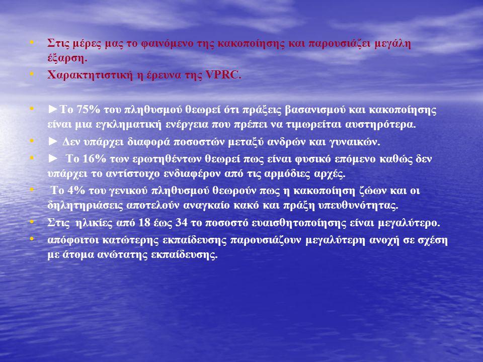 ► Χαμηλό ποσοστό ευαισθητοποίησης στις περιοχές: • • Δυτικής Αττικής.