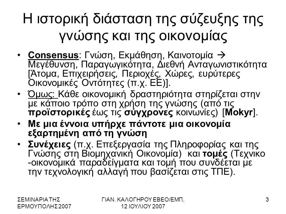 ΣΕΜΙΝΑΡΙΑ ΤΗΣ ΕΡΜΟΥΠΟΛΗΣ 2007 ΓΙΑΝ.