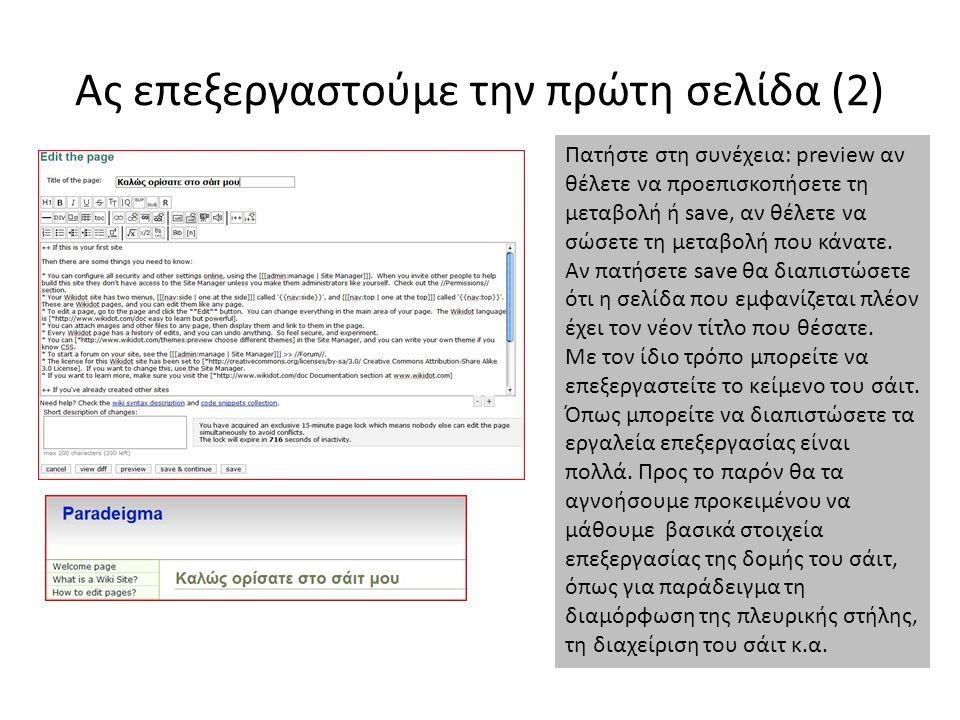 Ας επεξεργαστούμε την πρώτη σελίδα (2) Πατήστε στη συνέχεια: preview αν θέλετε να προεπισκοπήσετε τη μεταβολή ή save, αν θέλετε να σώσετε τη μεταβολή που κάνατε.