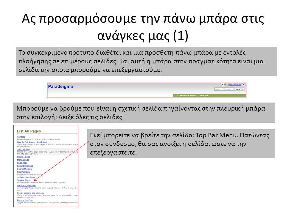 Ας προσαρμόσουμε την πάνω μπάρα στις ανάγκες μας (1) Το συγκεκριμένο πρότυπο διαθέτει και μια πρόσθετη πάνω μπάρα με εντολές πλοήγησης σε επιμέρους σελίδες.