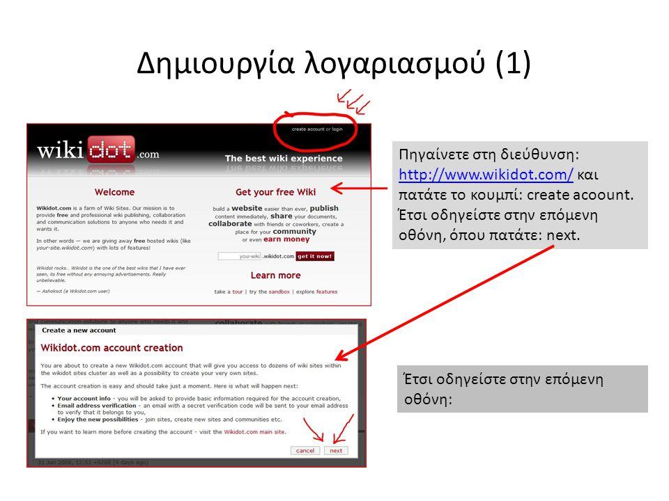 Δημιουργία λογαριασμού (1) Πηγαίνετε στη διεύθυνση: http://www.wikidot.com/ και πατάτε το κουμπί: create acoount.