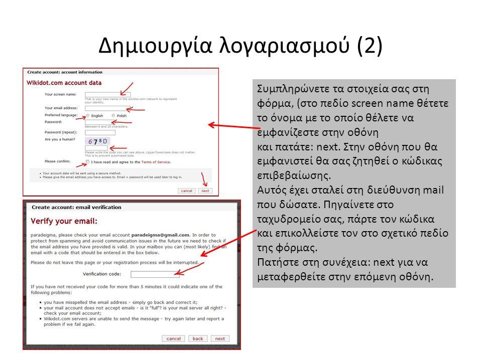 Δημιουργία λογαριασμού (2) Συμπληρώνετε τα στοιχεία σας στη φόρμα, (στο πεδίο screen name θέτετε το όνομα με το οποίο θέλετε να εμφανίζεστε στην οθόνη και πατάτε: next.