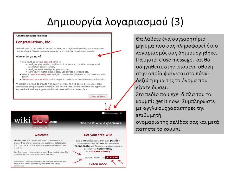 Δημιουργία λογαριασμού (3) Θα λάβετε ένα συγχαρητήριο μήνυμα που σας πληροφορεί ότι ο λογαριασμός σας δημιουργήθηκε.
