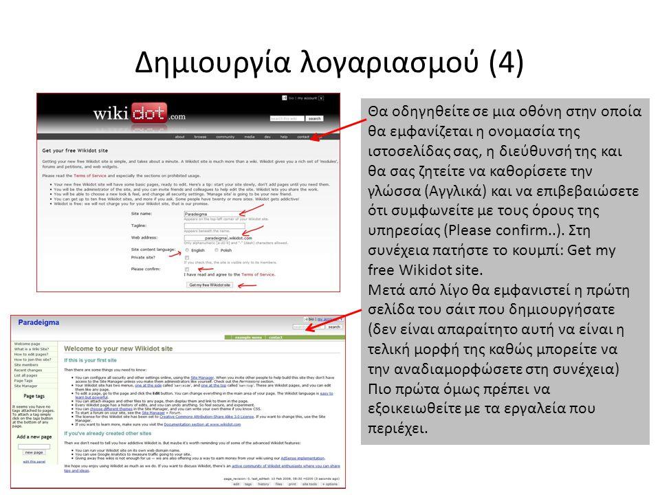 Δημιουργία λογαριασμού (4) Θα οδηγηθείτε σε μια οθόνη στην οποία θα εμφανίζεται η ονομασία της ιστοσελίδας σας, η διεύθυνσή της και θα σας ζητείτε να καθορίσετε την γλώσσα (Αγγλικά) και να επιβεβαιώσετε ότι συμφωνείτε με τους όρους της υπηρεσίας (Please confirm..).