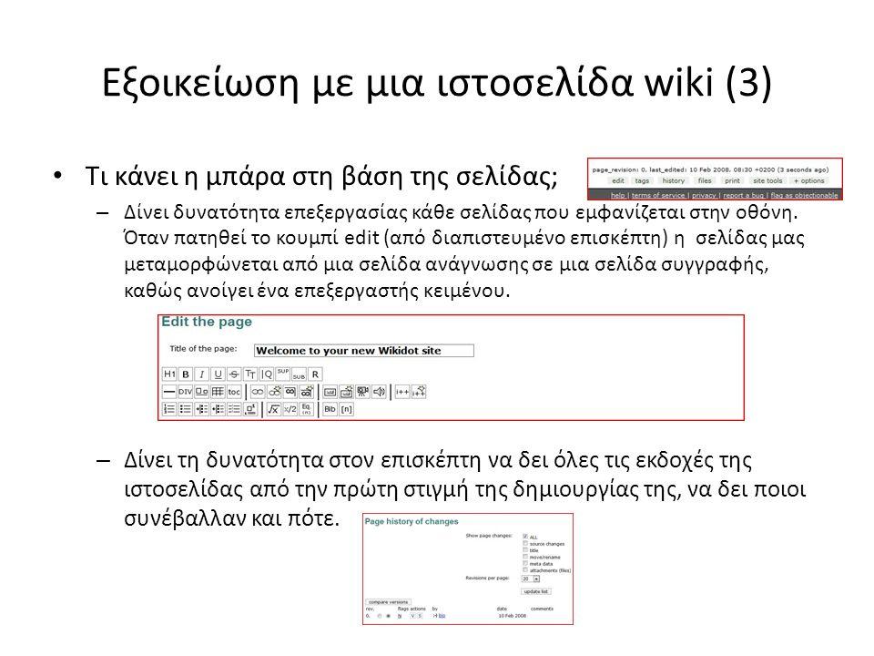 Εξοικείωση με μια ιστοσελίδα wiki (3) • Τι κάνει η μπάρα στη βάση της σελίδας; – Δίνει δυνατότητα επεξεργασίας κάθε σελίδας που εμφανίζεται στην οθόνη.