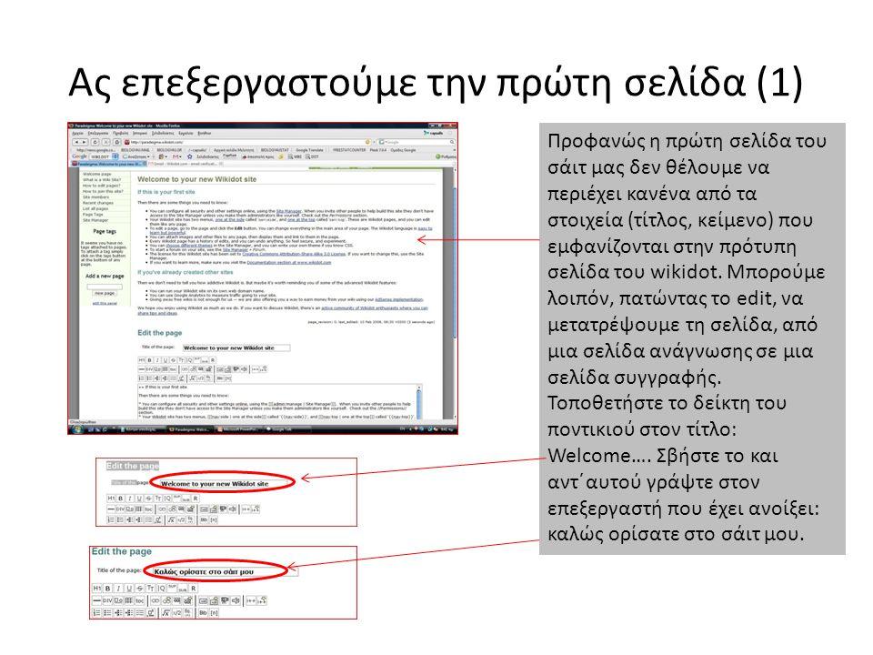 Ας επεξεργαστούμε την πρώτη σελίδα (1) Προφανώς η πρώτη σελίδα του σάιτ μας δεν θέλουμε να περιέχει κανένα από τα στοιχεία (τίτλος, κείμενο) που εμφανίζονται στην πρότυπη σελίδα του wikidot.