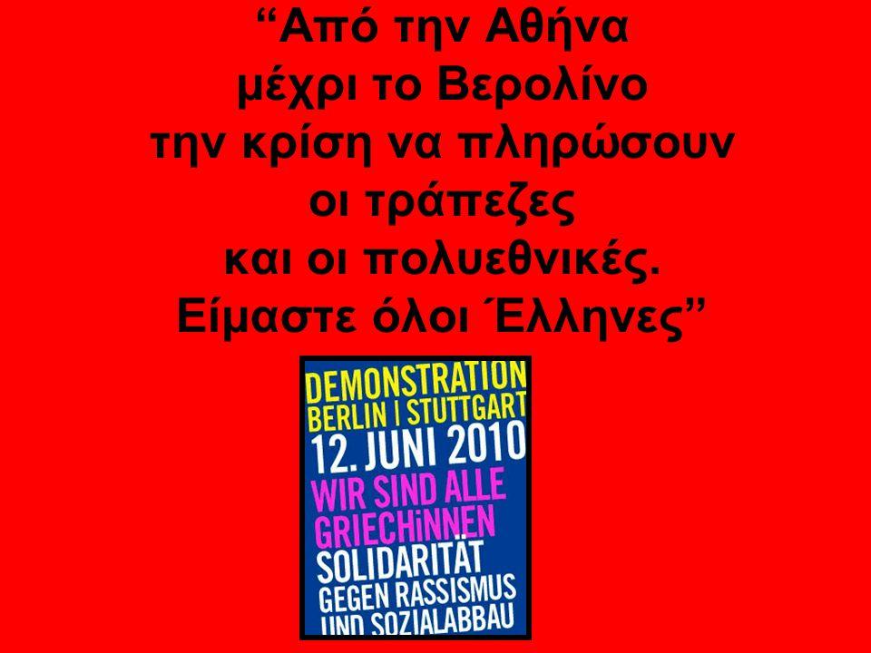 Από την Αθήνα μέχρι το Βερολίνο την κρίση να πληρώσoυν οι τράπεζες και οι πολυεθνικές.