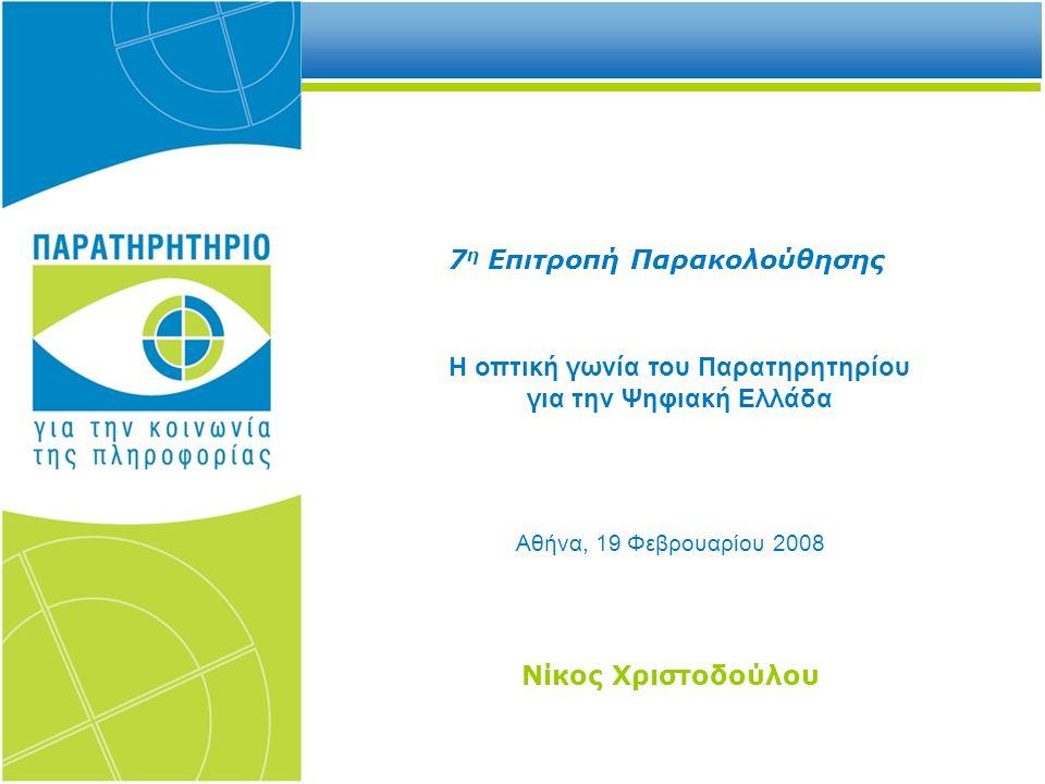 7 η Επιτροπή Παρακολούθησης Νίκος Χριστοδούλου Αθήνα, 19 Φεβρουαρίου 2008 H οπτική γωνία του Παρατηρητηρίου για την Ψηφιακή Ελλάδα