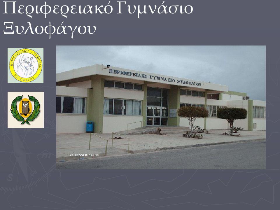   Σεπτέμβρης 1993   Μαθητές και μαθήτριες από τις κοινότητες Ξυλοφάγου και Λιοπετρίου   379 μαθητές (σχολική χρονιά 2010-2011) - 6 τμήματα της Α ' τάξης, 5 τμήματα της Β ' τάξης και 6 τμήματα της Γ ' τάξης