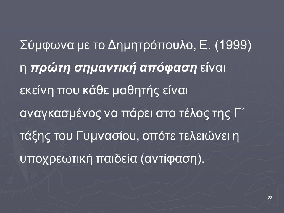 22 Σύμφωνα με το Δημητρόπουλο, Ε. (1999) η πρώτη σημαντική απόφαση είναι εκείνη που κάθε μαθητής είναι αναγκασμένος να πάρει στο τέλος της Γ΄ τάξης το