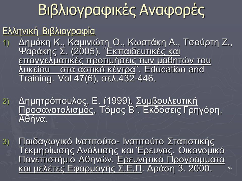 56 Βιβλιογραφικές Αναφορές Ελληνική Βιβλιογραφία 1) Δημάκη Κ., Καμινιώτη Ο., Κωστάκη Α., Τσούρτη Ζ., Ψαράκης Σ. (2005). ¨Εκπαιδευτικές και επαγγελματι