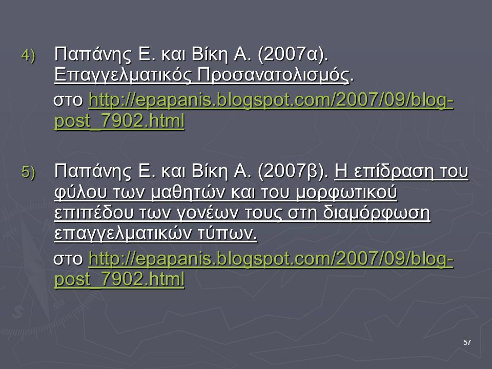 57 4) Παπάνης Ε. και Βίκη Α. (2007α). Επαγγελματικός Προσανατολισμός. στο http://epapanis.blogspot.com/2007/09/blog- post_7902.html στο http://epapani