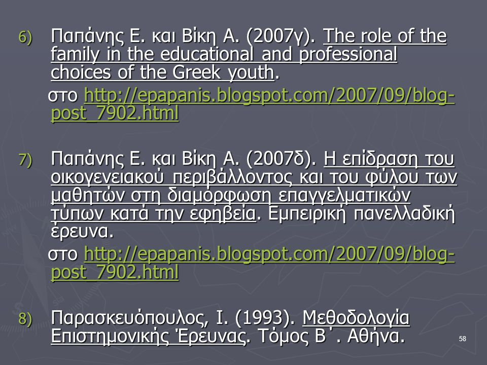 58 6) Παπάνης Ε. και Βίκη Α. (2007γ). The role of the family in the educational and professional choices of the Greek youth. στο http://epapanis.blogs