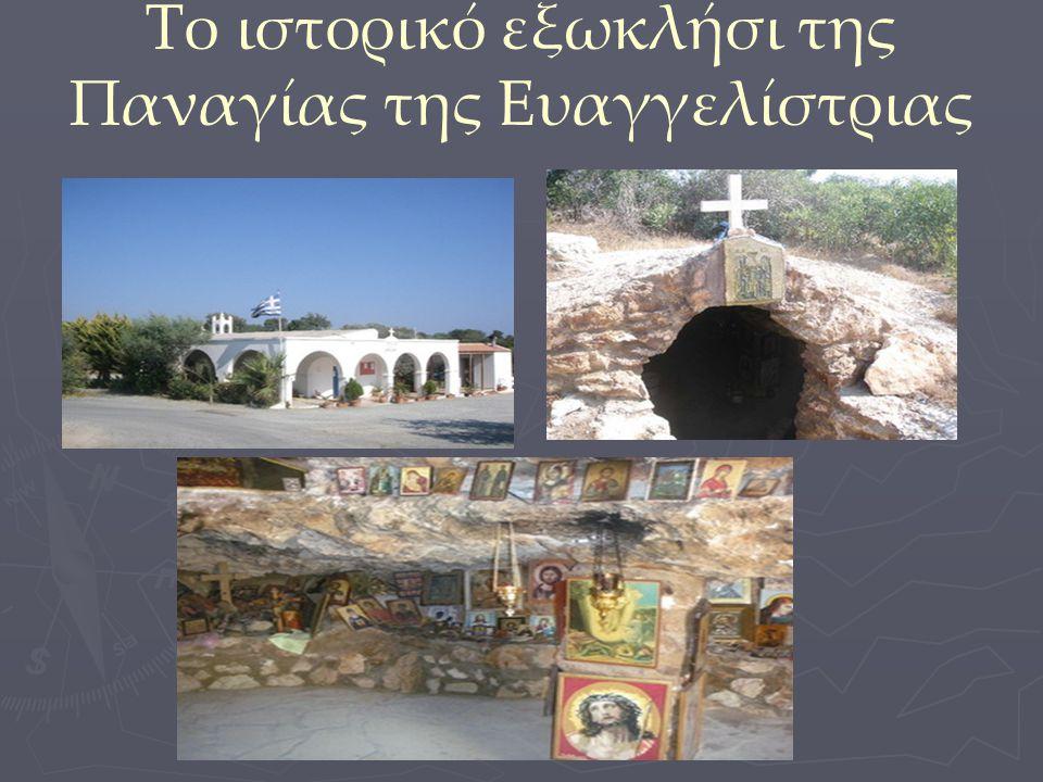   Στο χώρο που βρίσκεται το σημερινό εκκλησάκι, υπήρχε ένα παλαιό μοναστήρι που κτίστηκε το 1727   Λίγα μέτρα πιο κάτω από την εκκλησία βρέθηκε θαμμένη η εικόνα της Παναγίας - « σπήλιος της Παναγίας »