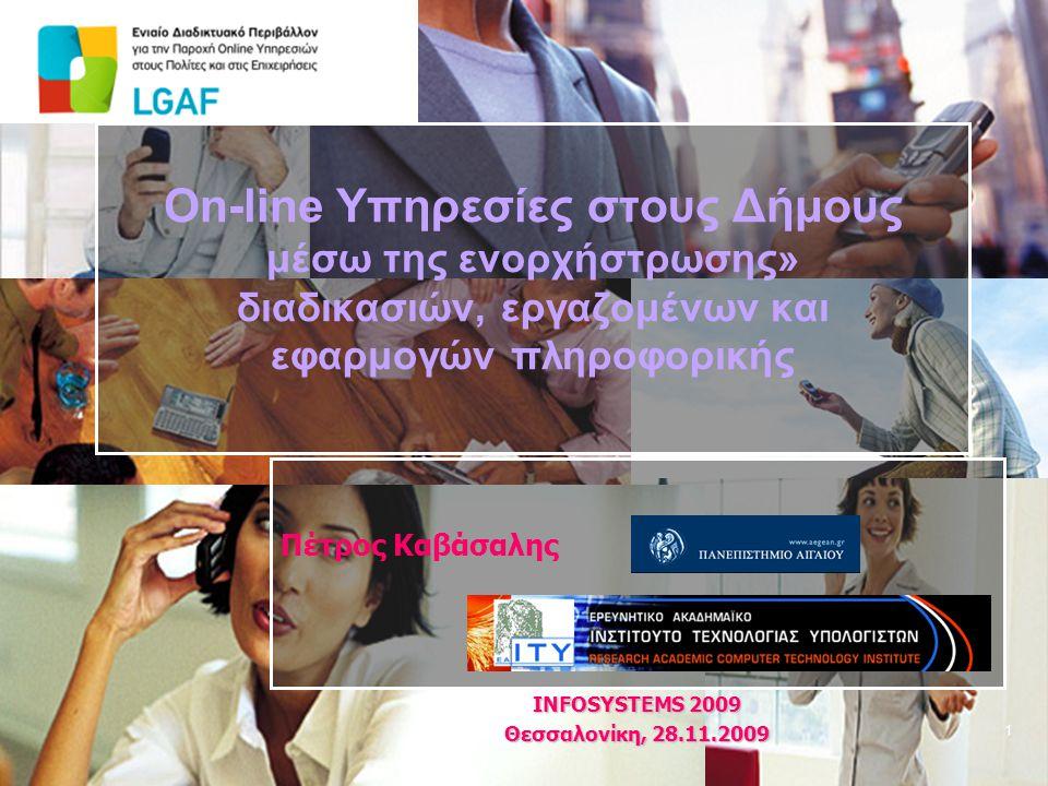 1 On-line Υπηρεσίες στους Δήμους μέσω της ενορχήστρωσης» διαδικασιών, εργαζομένων και εφαρμογών πληροφορικής Πέτρος Καβάσαλης INFOSYSTEMS 2009 Θεσσαλονίκη, 28.11.2009