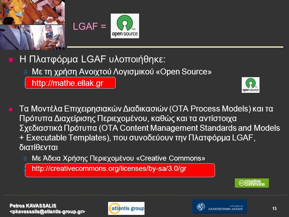   Η Πλατφόρμα LGAF υλοποιήθηκε:   Με τη χρήση Ανοιχτού Λογισμικού «Open Source»   http://mathe.ellak.gr   Τα Μοντέλα Επιχειρησιακών Διαδικασιών (OTA Process Models) και τα Πρότυπα Διαχείρισης Περιεχομένου, καθώς και τα αντίστοιχα Σχεδιαστικά Πρότυπα (OTA Content Management Standards and Models + Executable Templates), που συνοδεύουν την Πλατφόρμα LGAF, διατίθενται   Με Άδεια Χρήσης Περιεχομένου «Creative Commons»   http://creativecommons.org/licenses/by-sa/3.0/gr LGAF = Petros KAVASSALIS 13