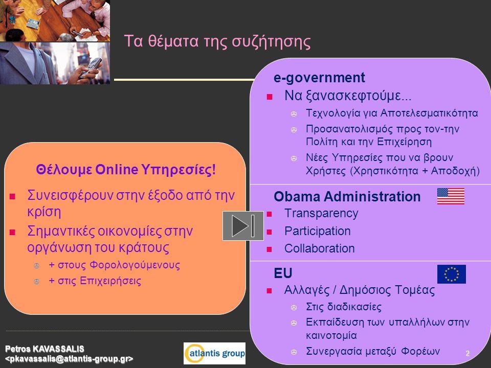   Χρειάζεται καλύτερη στόχευση: ένα πλαίσιο δεσμεύσεων   Ο Ψηφιακός Δήμος   Χρειαζόμαστε αποτελέσματα στις επενδύσεις σε e- government: συγκεκριμένα «προιόντα» + δείκτες χρήσης   Χρειάζονται Online Υπηρεσίες προς τους-τις πολίτες και τις επιχειρήσεις   … που να χρησιμοποιούνται σαν «προιόντα»...