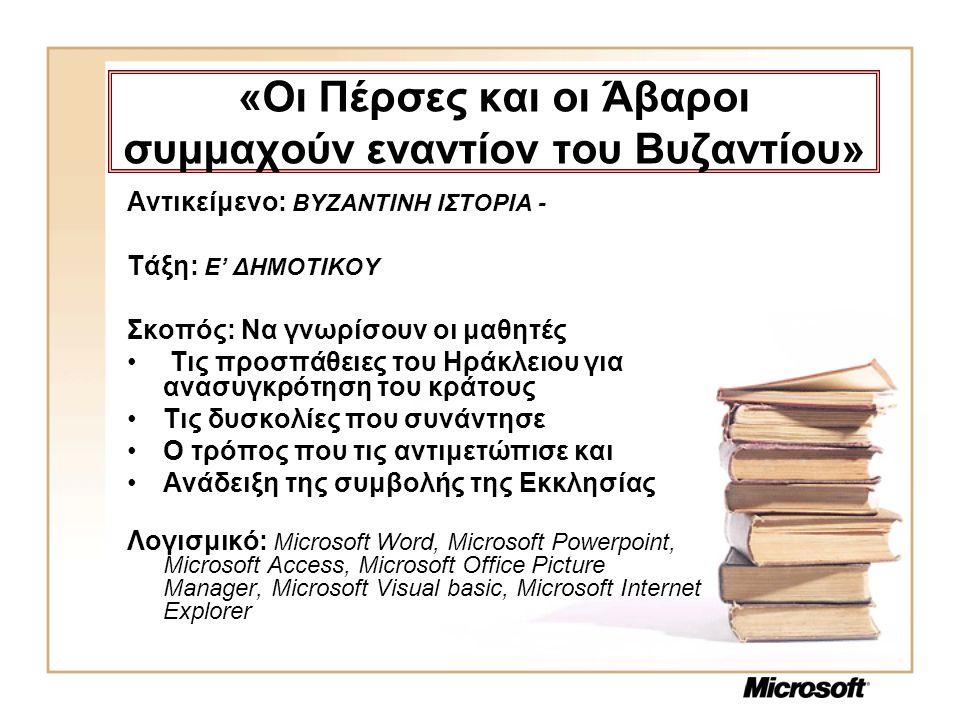 Περιγραφή δραστηριότητας •Χρησιμοποιήθηκε το εργαστήριο του σχολείου το οποίο είναι πλήρως εξοπλισμένο με Ηλεκτρονικούς Υπολογιστές συνδεδεμένους στο διαδίκτυο(ISDN σύνδεση).