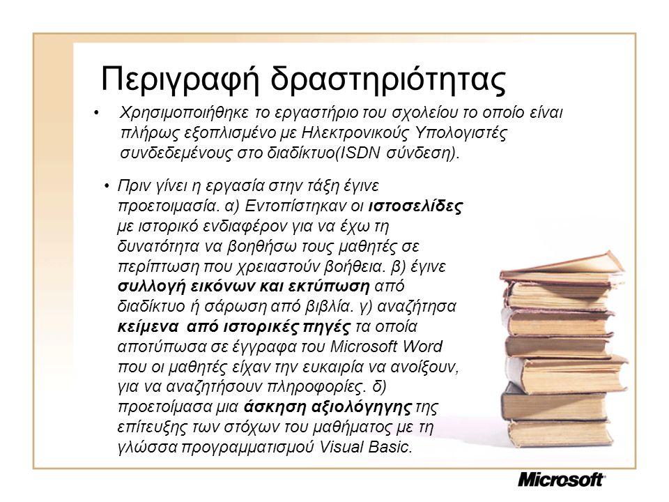 Περιγραφή δραστηριότητας •Χρησιμοποιήθηκε το εργαστήριο του σχολείου το οποίο είναι πλήρως εξοπλισμένο με Ηλεκτρονικούς Υπολογιστές συνδεδεμένους στο