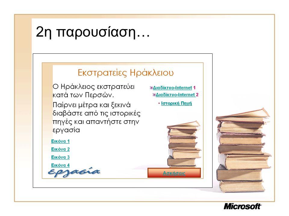 3 η Παρουσίαση