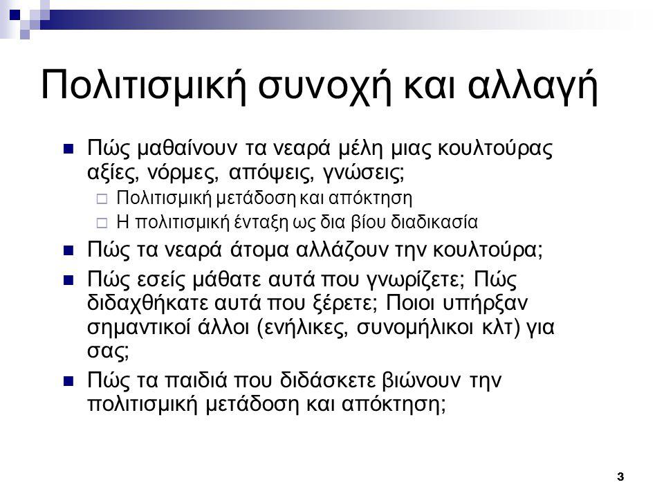 14 Τι γίνεται στην Κύπρο; Ποσοστό «αλλόγλωσσων» μαθητών στα κυπριακά δημόσια δημοτικά σχολεία (ΥΠΠ Ετήσια Έκθεση 2005; 2006; 2007)  Ο αριθμός των μη-Κύπριων μαθητών στα κυπριακά δημοτικά σχολεία συνεχίζει να αυξάνεται  Κυρίως από χώρες της πρώην Σοβιετικής Ένωσης  Μεγαλύτερη ομάδα οι Ελληνοπόντιοι Δημοτική Εκπαίδευση 2004-20052005-20062006-2007 # μη ομιλητών Ελληνικής ως μητρικής 350537593951 Συνολικός μαθητικός πληθυσμός 576265586853949 % μη ομιλητών της Ελληνικής ως μητρικής 6.1%6.7%7.3%