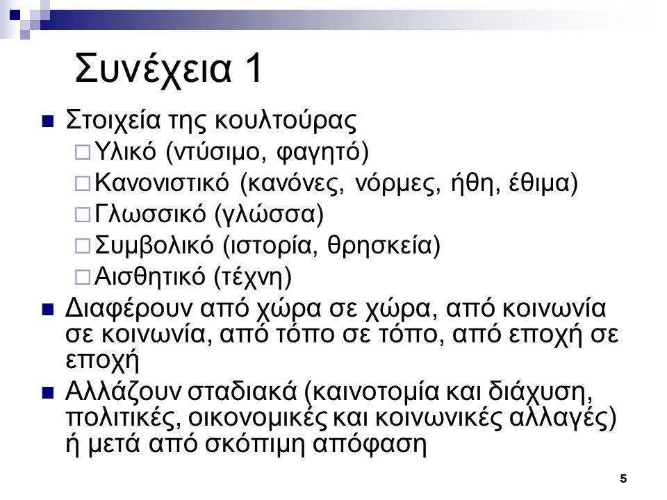 5 Συνέχεια 1  Στοιχεία της κουλτούρας  Υλικό (ντύσιμο, φαγητό)  Κανονιστικό (κανόνες, νόρμες, ήθη, έθιμα)  Γλωσσικό (γλώσσα)  Συμβολικό (ιστορία,