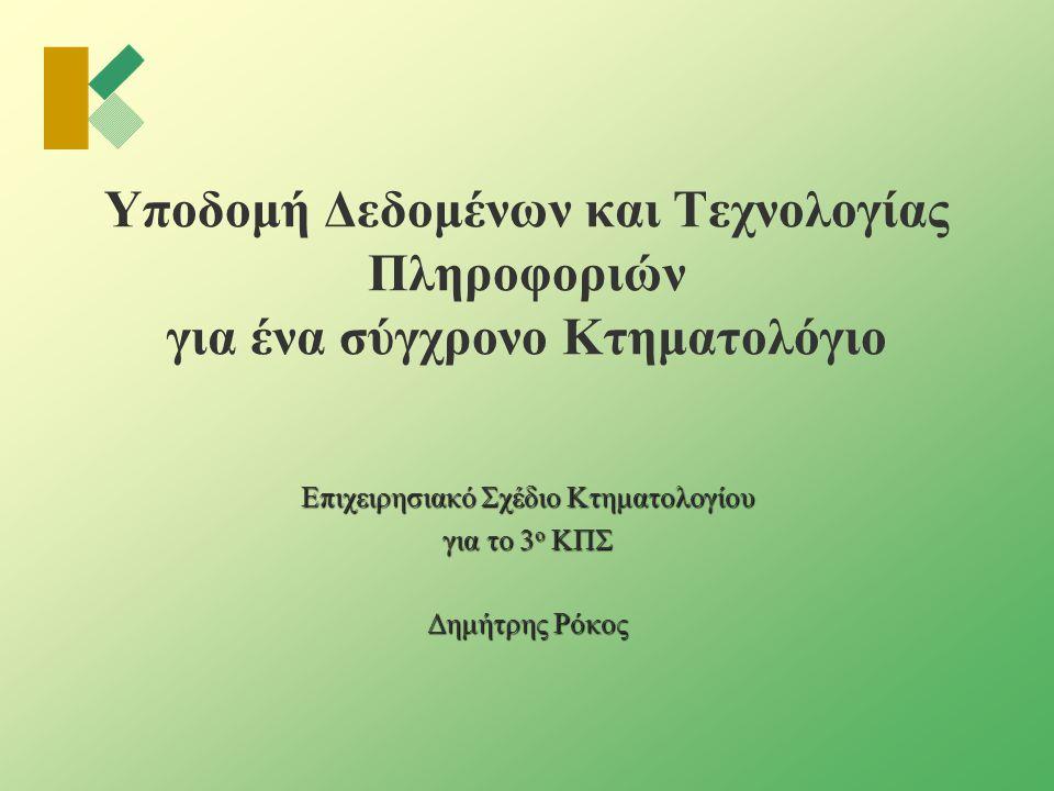Ένταξη στο Γ' ΚΠΣ  Ένταξη στο Γ' ΚΠΣ στο Επιχειρησιακό Πρόγραμμα «Κοινωνίας της Πληροφορίας»  Δεν περιλαμβάνει καθαρά έργα κτηματογράφησης  Συνολικός προϋπολογισμός 110.000.000 ευρώ (χωρίς ΦΠΑ)  Ποσοστά συγχρηματοδότησης Ε.Ε και Ελληνικού Κράτους 50%- 50%