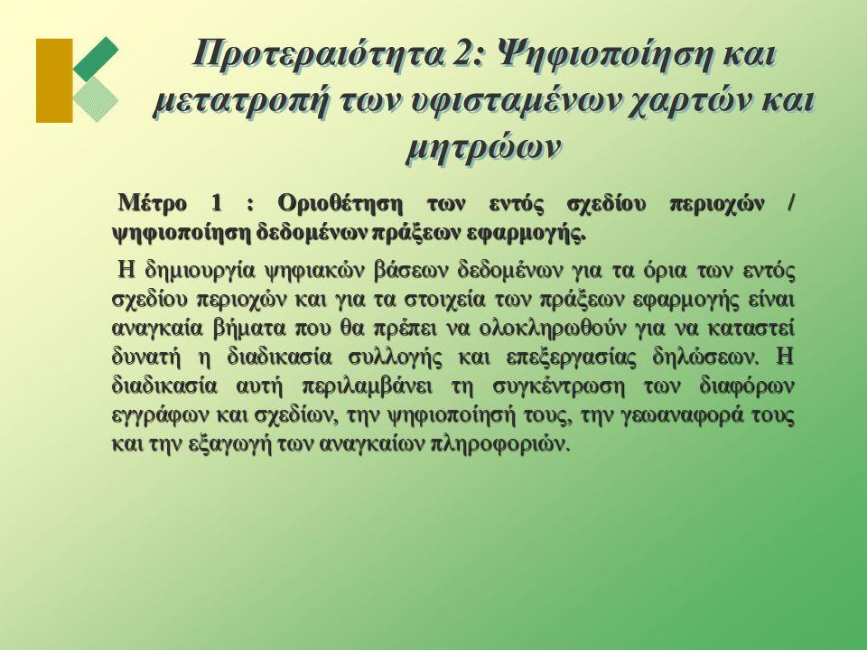 Προτεραιότητα 2: Ψηφιοποίηση και μετατροπή των υφισταμένων χαρτών και μητρώων Μέτρο 2 : Ψηφιοποίηση στοιχείων των διανομών και αναδασμών Η δράση αυτή έχει ως πρωταρχικό σκοπό την προετοιμασία, με συγκεκριμένες προδιαγραφές, των στοιχείων των αναδασμών και των διανομών για την ενσωμάτωσή τους στο Εθνικό Κτηματολόγιο, όπως εξάλλου απαιτείται από το άρθρο 12 του ν.