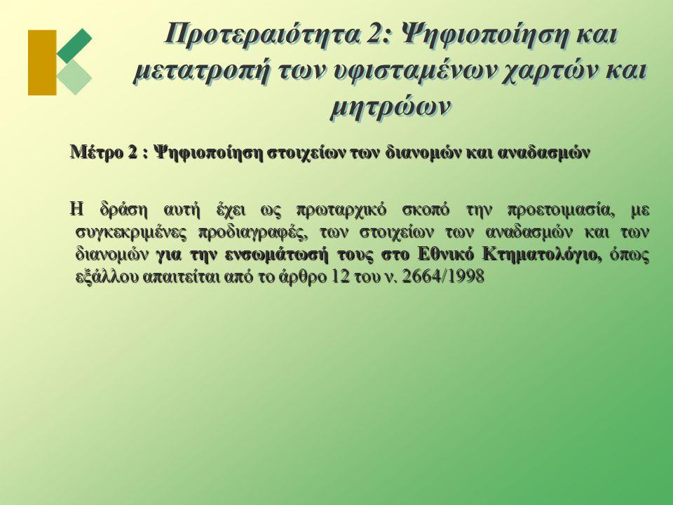 Προτεραιότητα 2: Ψηφιοποίηση και μετατροπή των υφισταμένων χαρτών και μητρώων Μέτρο 3: Ειδικά Κτηματολόγια Μετατροπή του κτηματολογίου της Δωδεκανήσου (Ρόδου, Κω και τμήματος της Λέρου) σε ένα σύστημα πληροφοριών συμβατό με τη βάση δεδομένων του Εθνικού Κτηματολογίου.