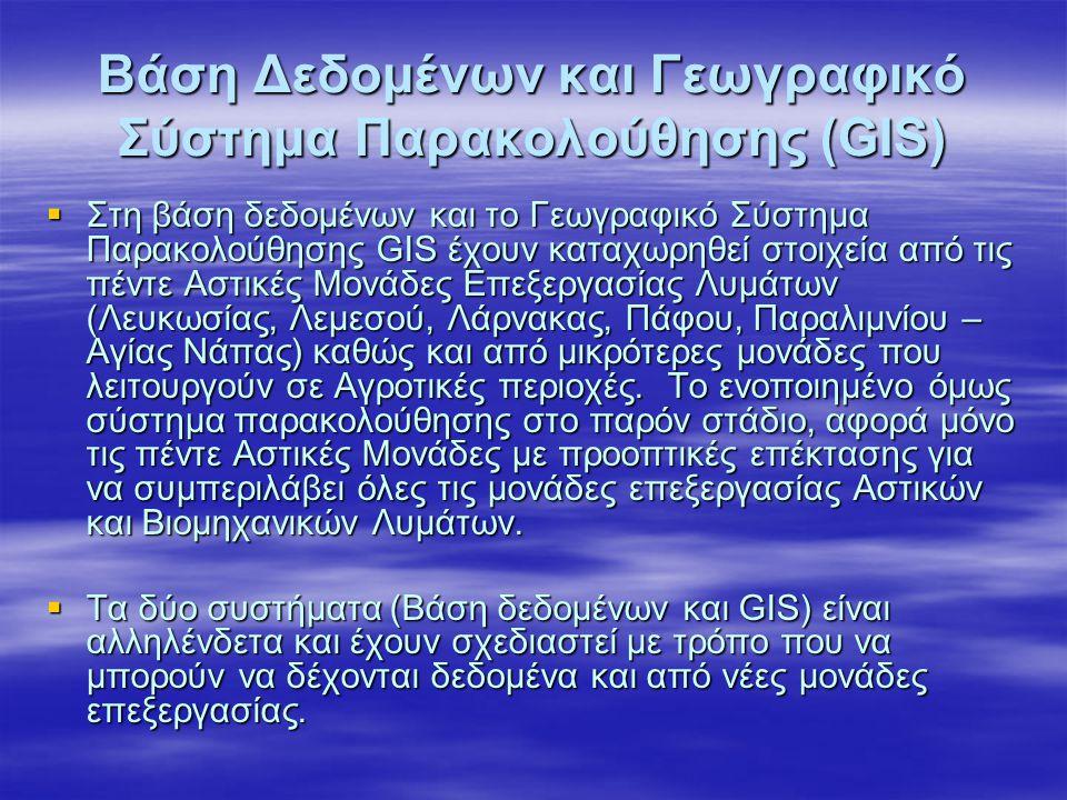  Στη βάση δεδομένων και το Γεωγραφικό Σύστημα Παρακολούθησης GIS έχουν καταχωρηθεί στοιχεία από τις πέντε Αστικές Μονάδες Επεξεργασίας Λυμάτων (Λευκω