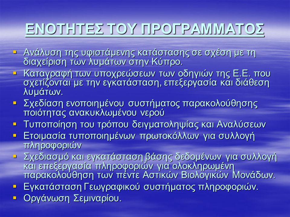 ΕΝΟΤΗΤΕΣ ΤΟΥ ΠΡΟΓΡΑΜΜΑΤΟΣ  Ανάλυση της υφιστάμενης κατάστασης σε σχέση με τη διαχείριση των λυμάτων στην Κύπρο.  Καταγραφή των υποχρεώσεων των οδηγι