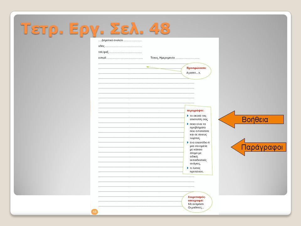 Τετρ. Εργ. Σελ. 48 Βοήθεια Παράγραφοι